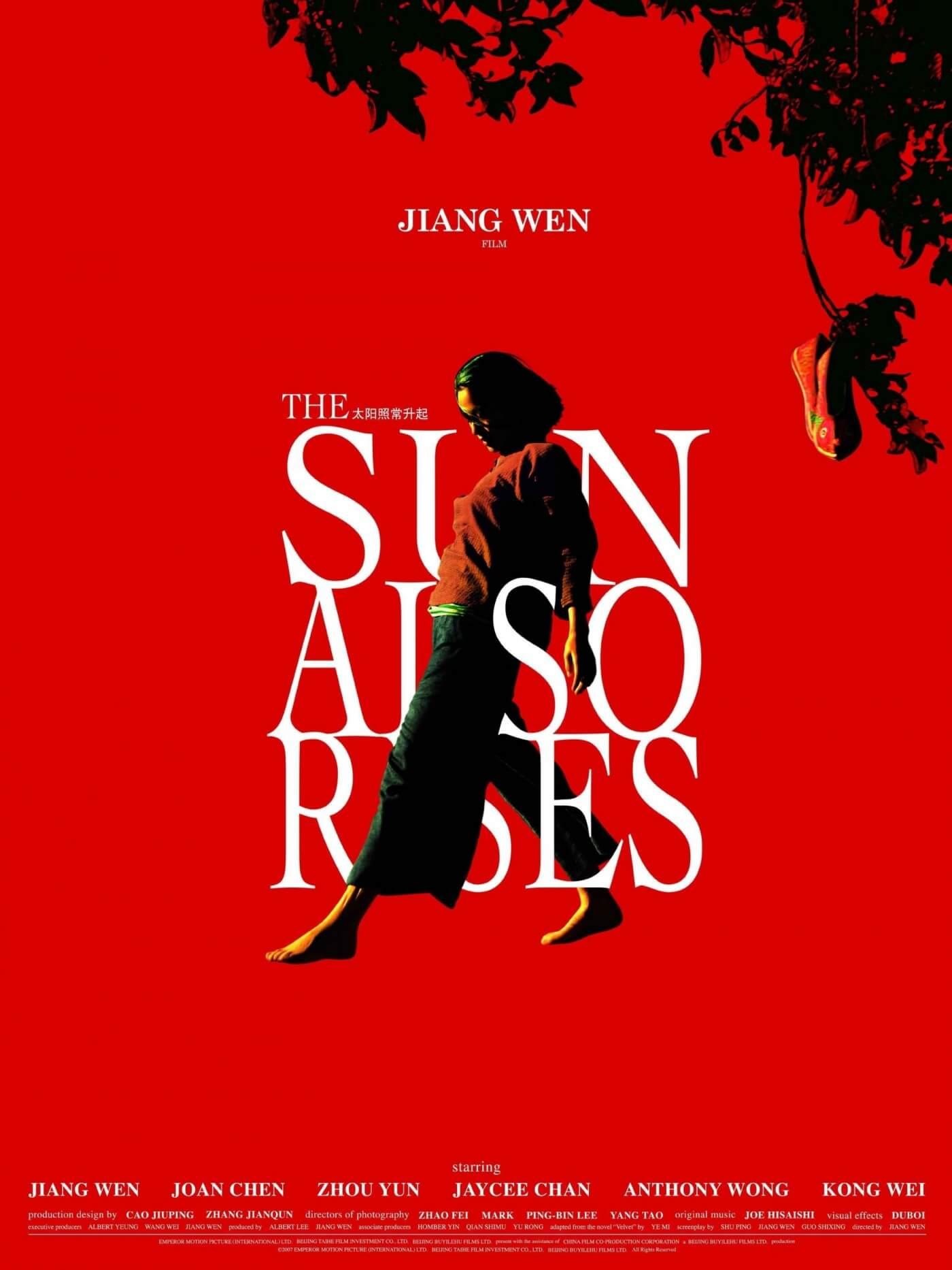 色、影兩種元素,海外版的《太陽照常升起》盡現瘋媽之瀟灑。
