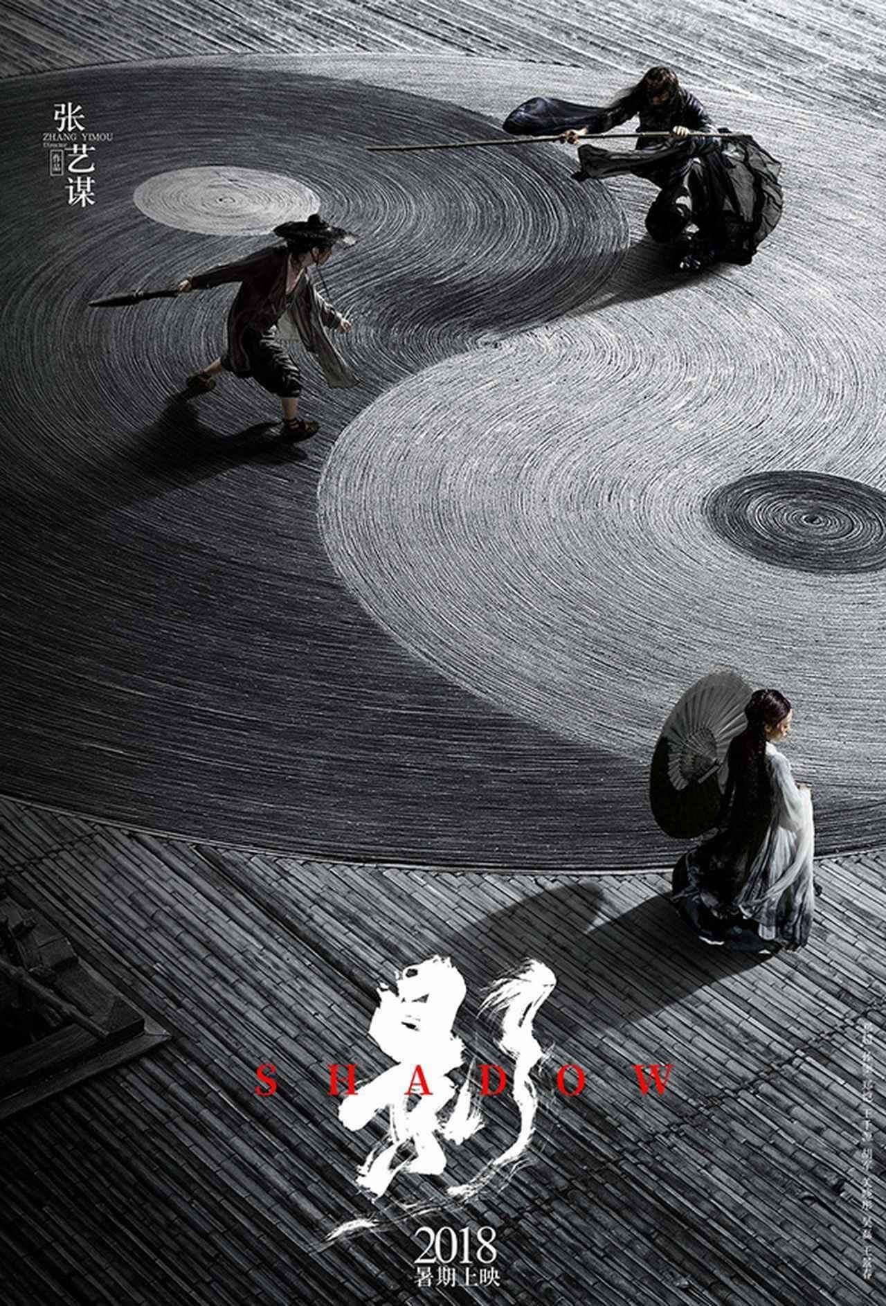 2018新年《影》(張藝謀作品),海報中的曲線說出「陰陽調和,相互證成」是不變的定律。