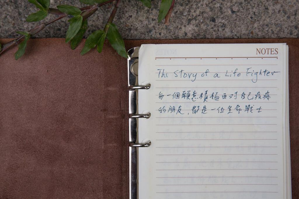 """險死還生之後的思想點滴,陳國明都寫在記事簿上,記事簿還有一個名字,叫做""""The Story of a Life Fighter""""(生命鬥士的故事)。"""