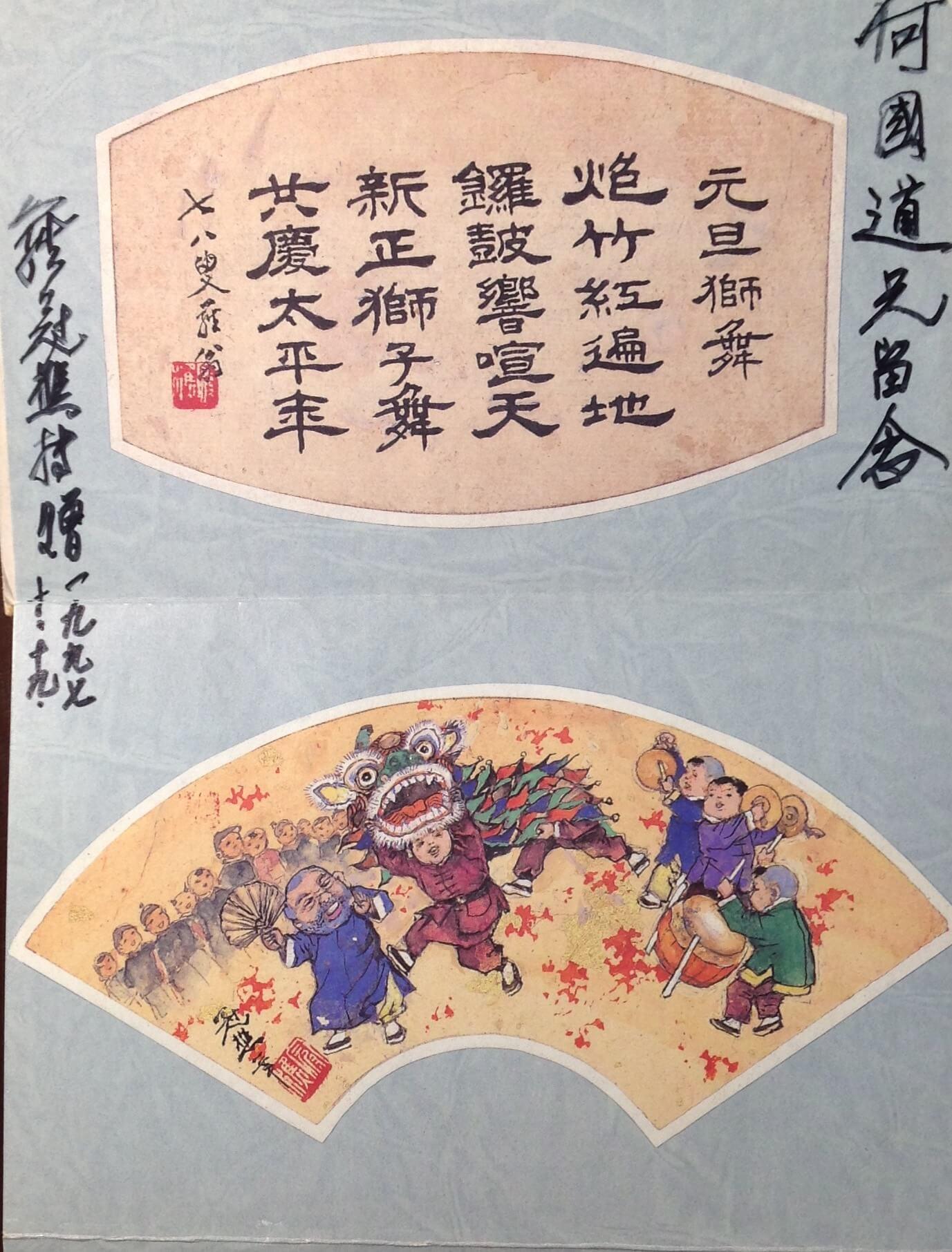 羅冠樵在1997年寄贈《羅冠樵隱小品選》一冊, 裏面有他寫的上、下款。 第一幅剛好就是舞獅圖;大家可以拿來和羅翁畫的 封面畫舞獅圖比較一下異同。