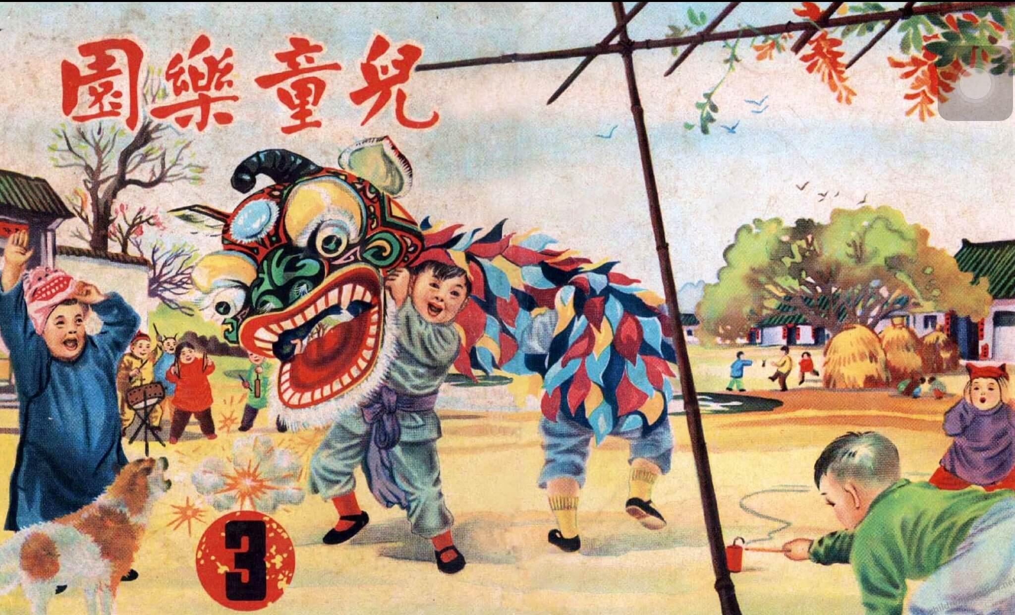 羅翁的第一幅舞獅圖 1953年