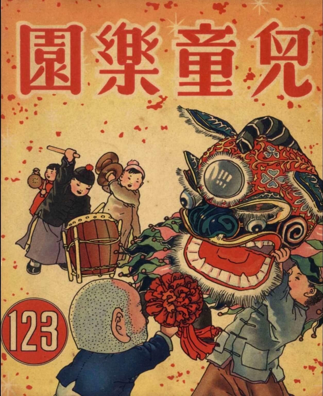 戲獅圖 1958年
