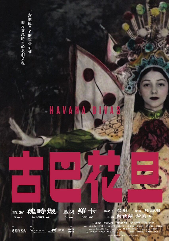 郭家榮年前為紀錄片《 古巴花旦》的海報做戲名設計,參考了一大堆舊娛樂雜誌的美術設計。