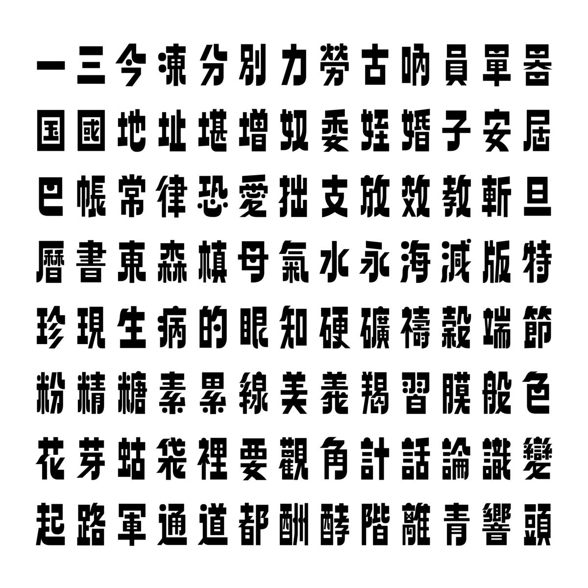 """""""Urushi""""的中文字可供訂造。"""