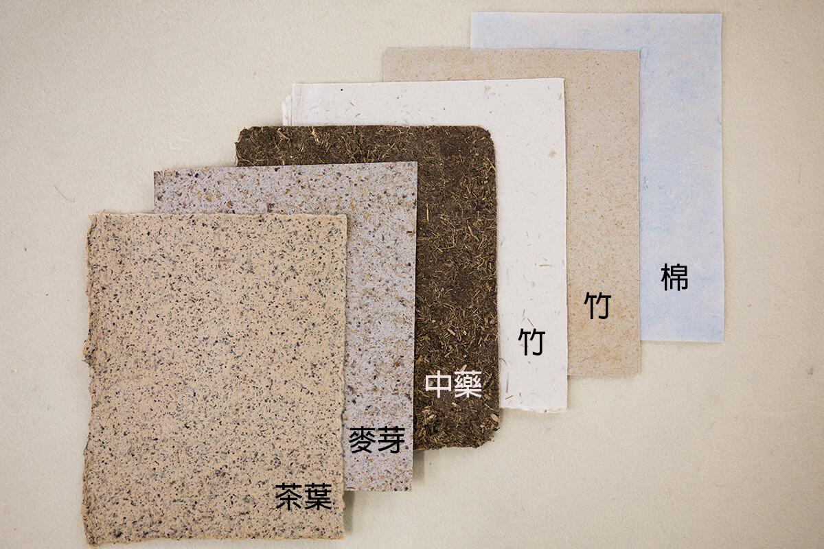 再造紙由回收得來的茶葉、中藥等原料製成。