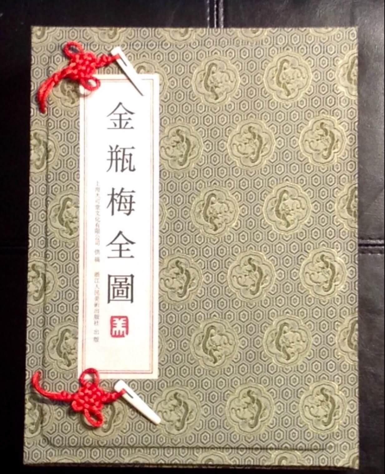 《金瓶梅全圖》錦盒