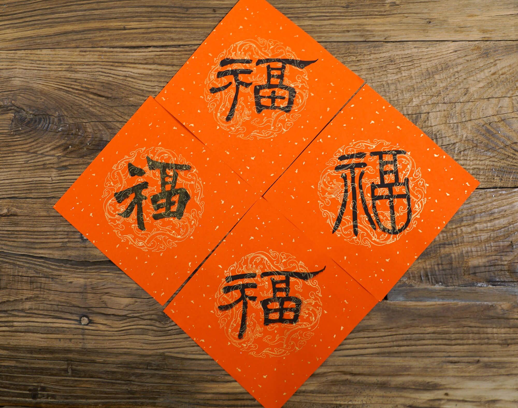 上下的「福」字同時隸書,左邊是北魏楷書,右邊則是篆書。