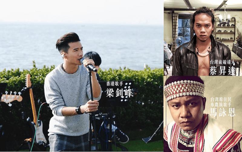 香港歌手梁釗峰擔任文化大使之餘,還會與台灣原住民布農族歌手馬詠恩,以及旅遊達人蔡東昇,以歌聲和演說,分享文化保育的觀點。