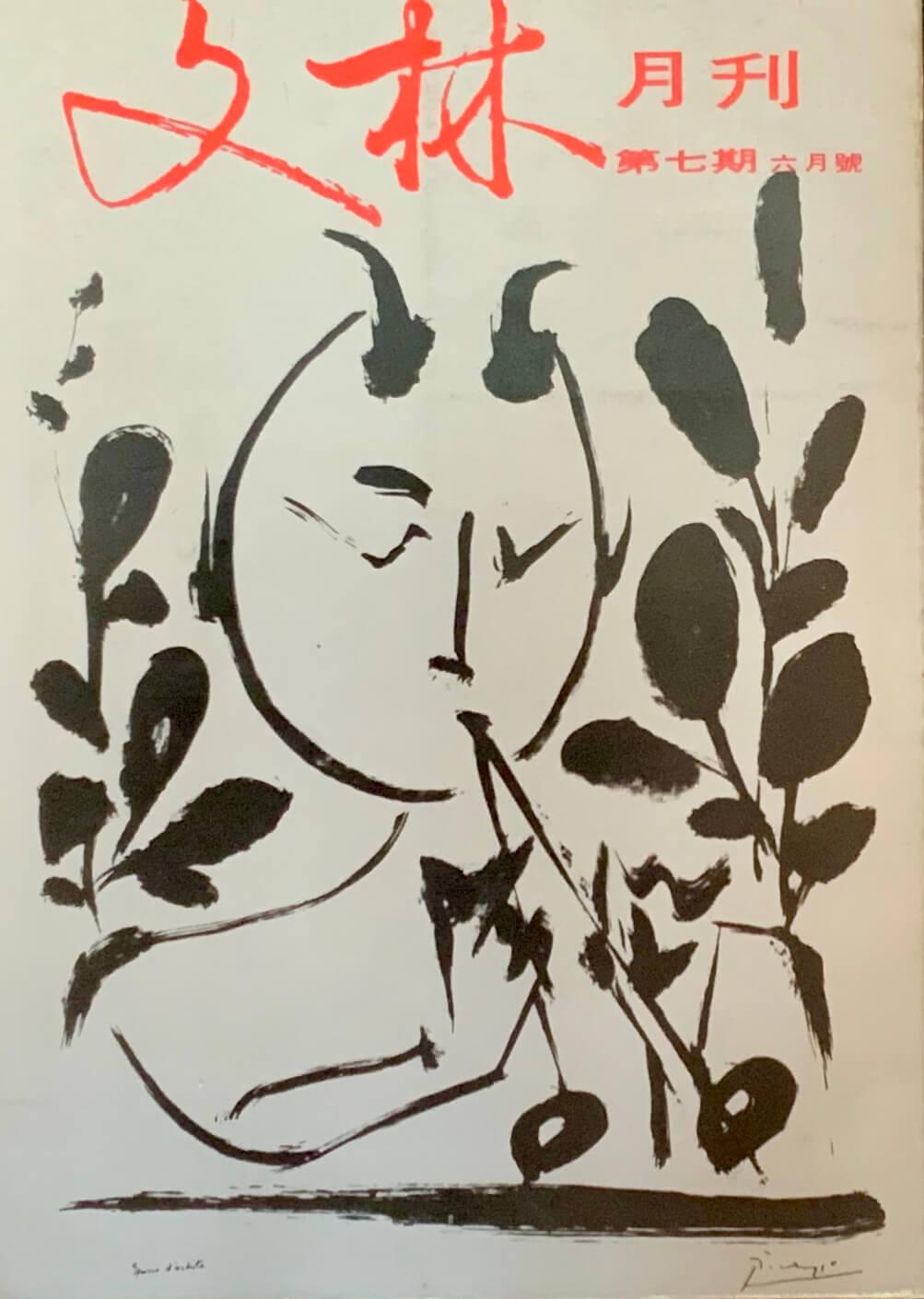 《文林月刊》第七期 一九七三年六月,《葉叢中的牧神》畢加索畫。