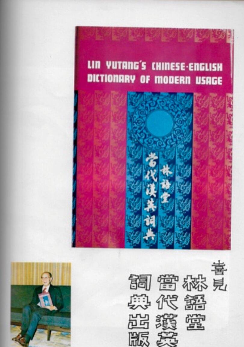 喜見《林語堂當代漢英詞典》出版,見《文林月刊》第二期。