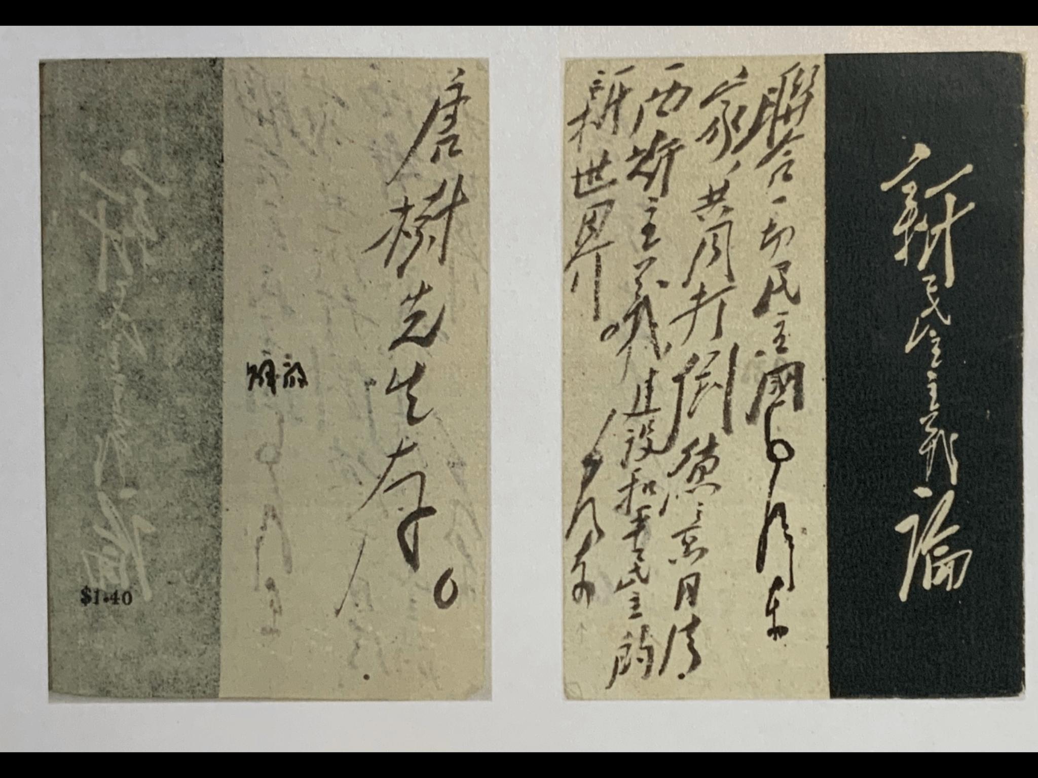 毛澤東親筆題字的《新民主主義論》,1942年初版,標價一百五十萬英鎊。