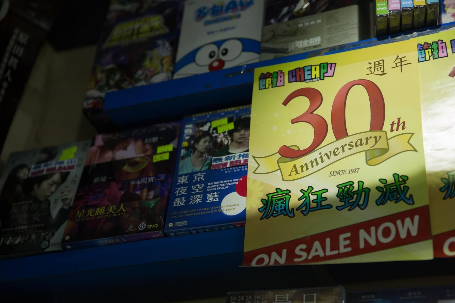 兩年前節拍開業30周年,曾做過速銷優惠,宣傳單張仍貼在店舖之中。