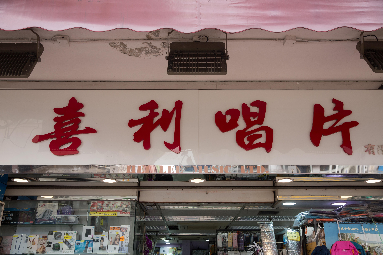 「喜利唱片」是區內標誌,從前店舖更是365日年終無休。