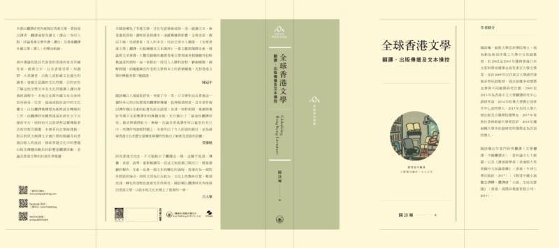 學者關詩珮的作品被三聯終止出版合作,需要轉到台灣出版社出版。