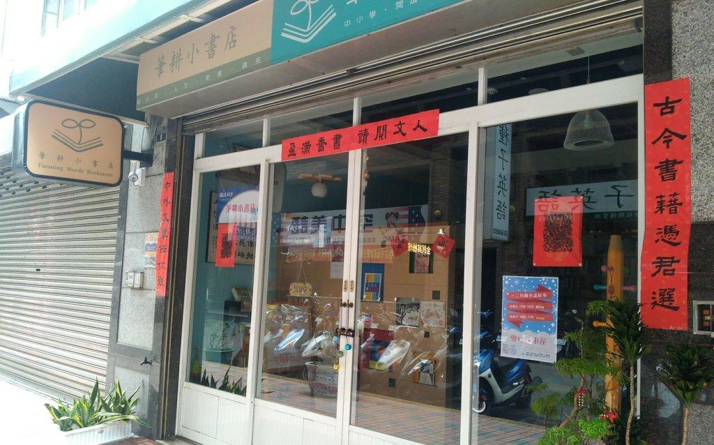 筆耕小書店選址於新竹市的一條小巷中,從大街走入小巷;從地面跑到樓上,是同代獨立書店的特徵。