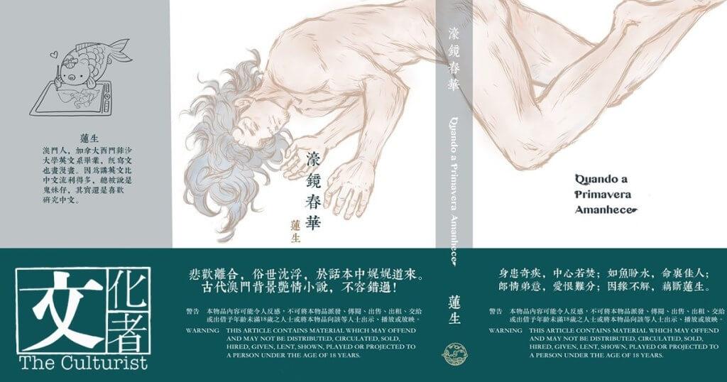 有人稱男男戀的故事是「耽美」,後來也有「腐文化」的出現。
