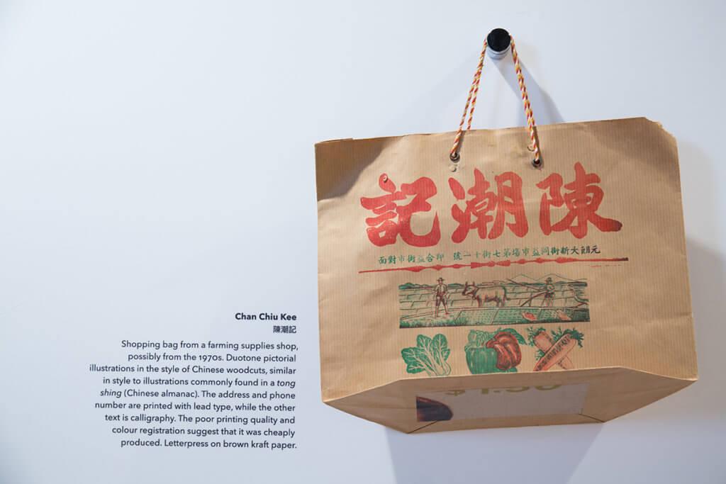 1970年代陳潮記雞皮紙袋上印有農夫耕種和農作物圖案,具體用圖像告訴消費者賣什麼。