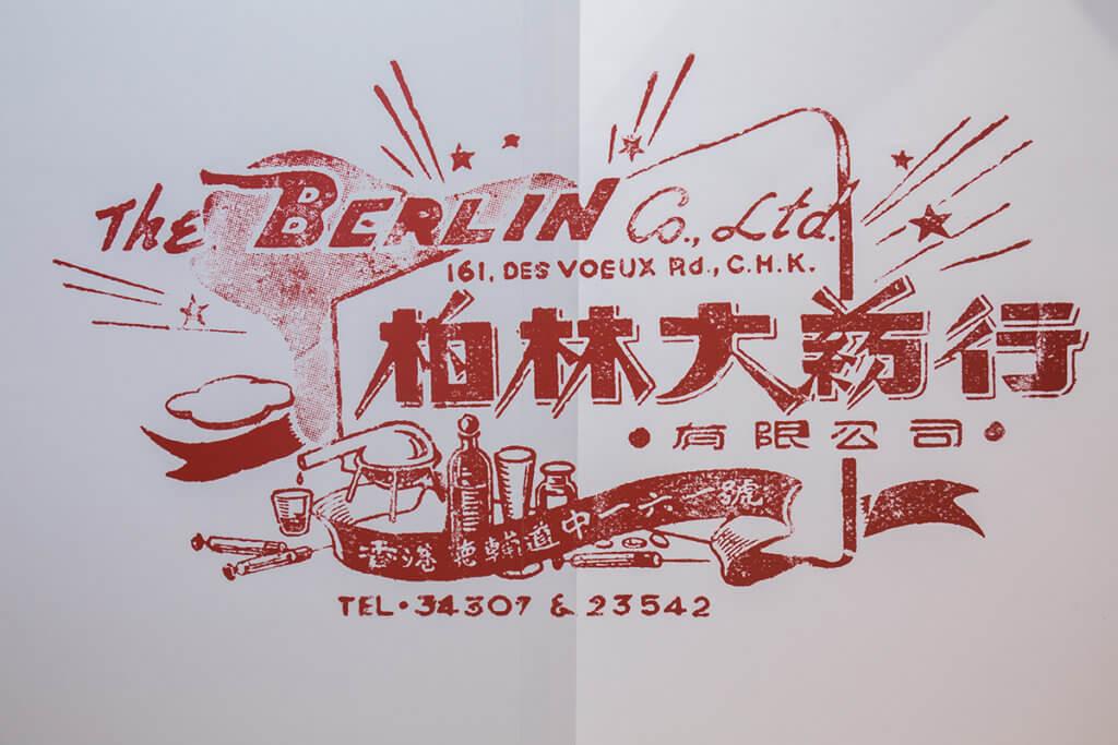 譚智恒解釋,受裝飾藝術風格影響,這「柏林大藥行」的花紙圖案就是用幾何線條勾畫中文名,再以前店舖名號多用書法手寫不同。