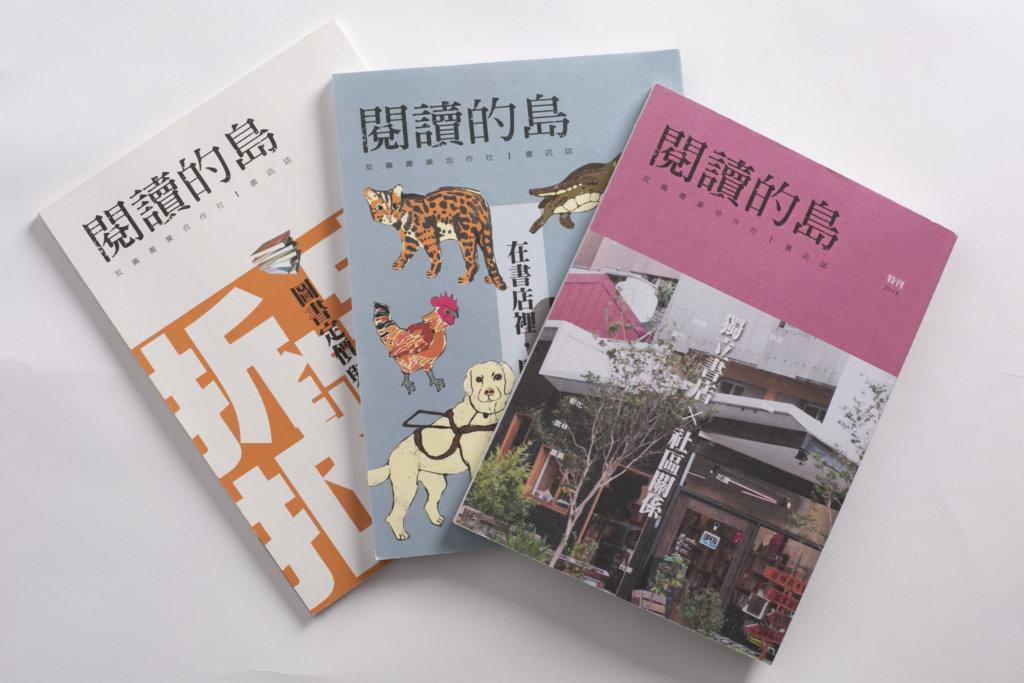 《閱讀的島》:一本專門討論出版業為主的獨立刊物,由友善書業合作社發行,內容橫跨作者、發行、書店、政策,介紹不為人知的行業細節。
