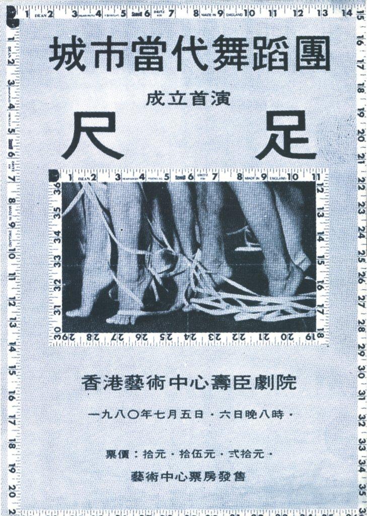 CCDC首演劇目《尺足》的海報
