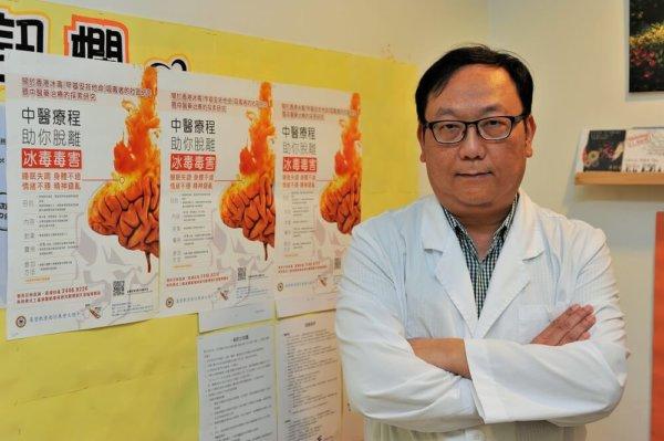 天朗中心駐場中醫師劉浩泉與社工及西醫緊密合作,根據社會的毒品盛行趨勢,展開針對性的中醫藥治療研究。