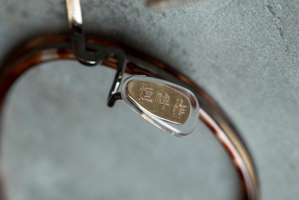 金子眼鏡與店子合作推出的聯乘款,由職人山崎恒眸以傳統的手造眼鏡物料賽璐珞和太陽白金所製。