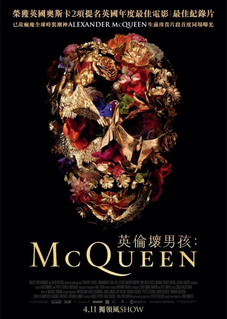 《英倫壞男孩: McQUEEN》已於4月11日香港上映