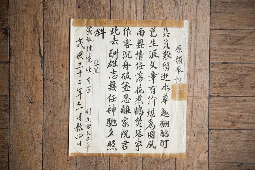 黃佩佳在1943年6月12日給堂弟留下《絕命詩》託孤,其友人劉香雪以這首詩回覆,自此黃佩佳便消聲匿迹。