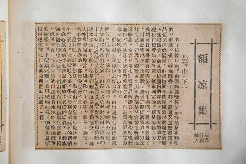 1932年,黃佩佳在《南強日報》有「額涼集」專欄,這篇剪報寫他在馬鞍山的見聞,筆下的馬鞍山礦場仍在營運,今已成歷史。