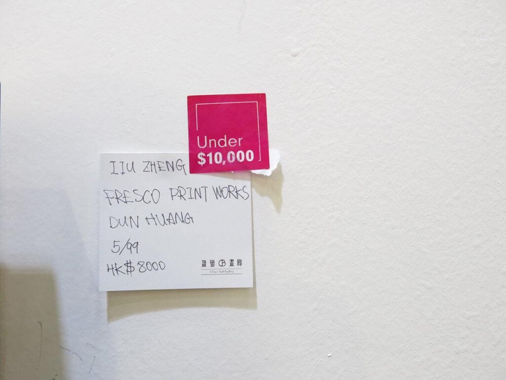 這種價格展示方式尊重藝術家嗎?比超市特價商品貼紙更是但。