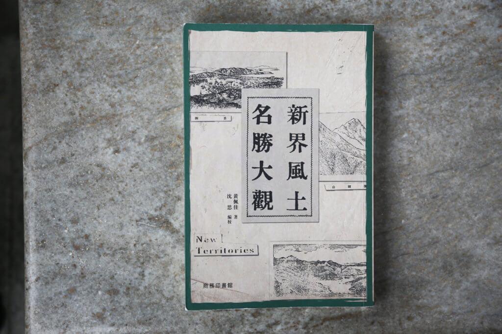 沈思早在廿多年前得到黃佩佳為報章撰寫的遊記剪報《新界風土名勝大觀》,屬研究1930年代香港歷史的重要文獻,他一直希望把此書出版,終於在三年前得償所願。