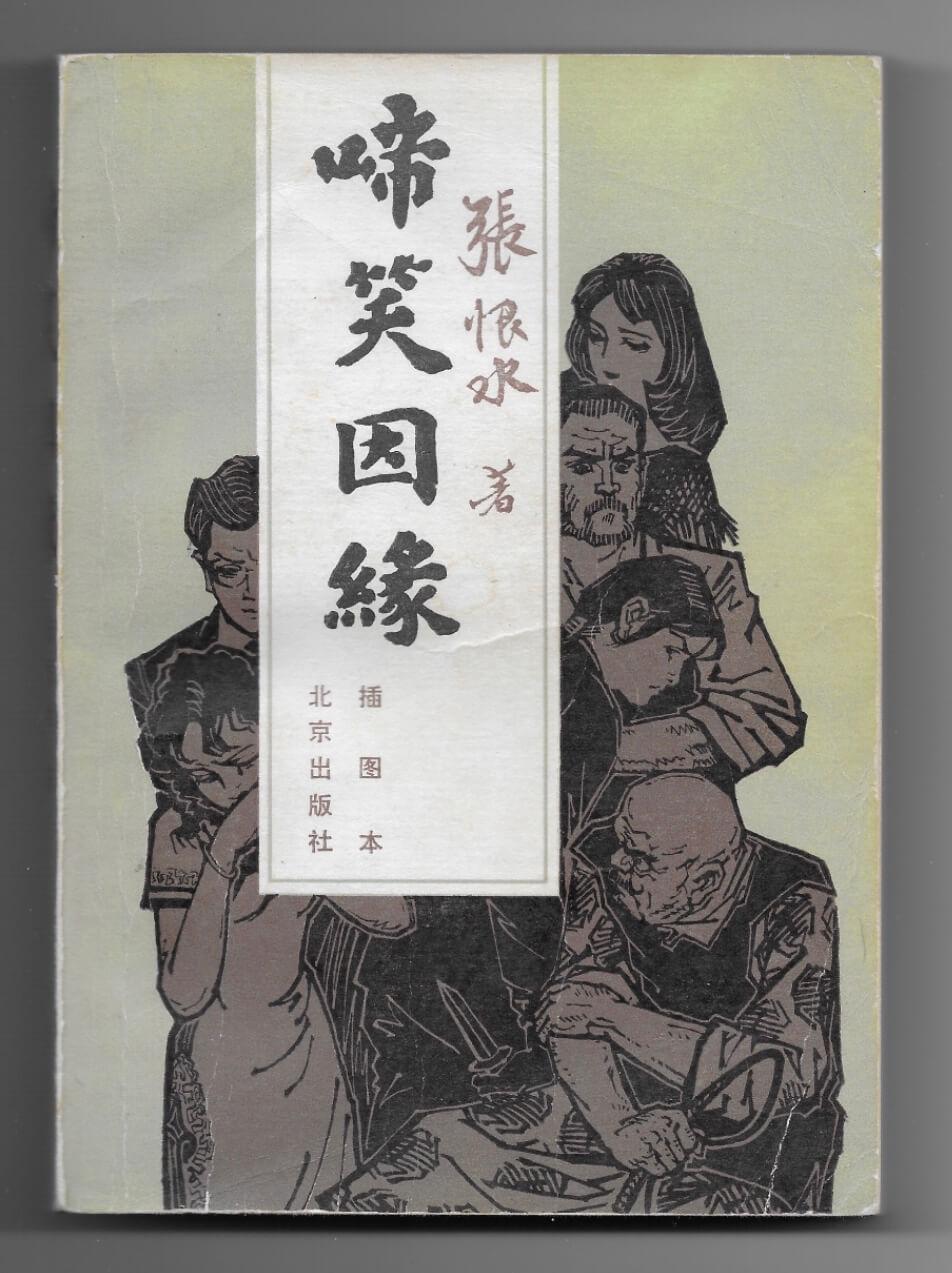 《啼笑因緣》插圖本
