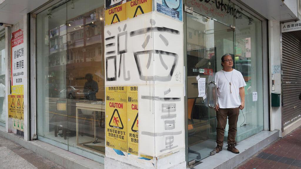 碧波押策展人三木因為六四事件,開始以藝術創作討論政治。