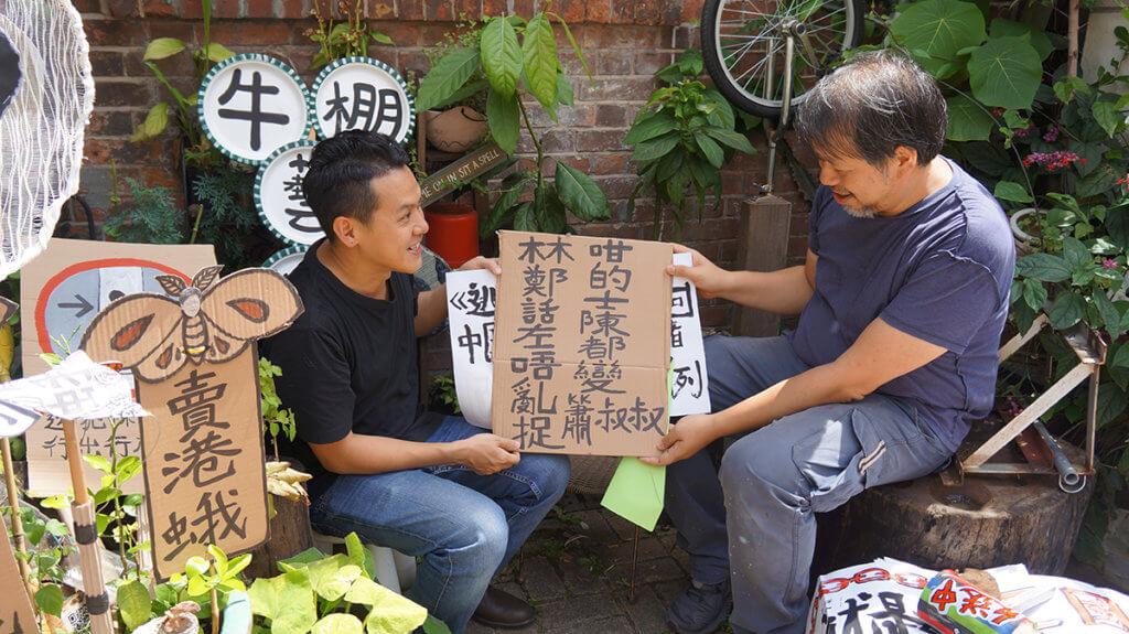 王棠(左)與程展緯上星期起,在牛棚召集不同藝術家和街坊一起製作有趣示威標語和道具。