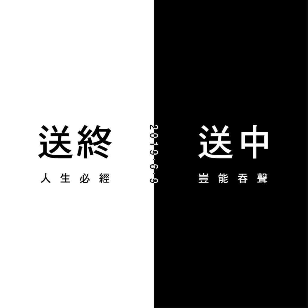 chan-yin