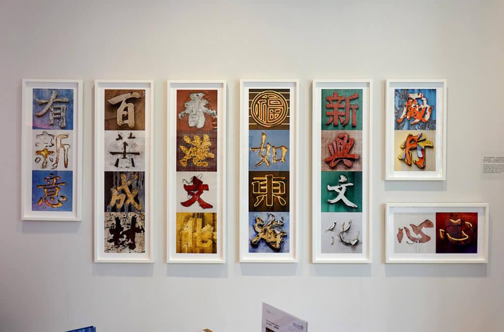 法國攝影師Romain Jacquet-Lagrèze拍下香港招牌字, 並組成不同的語句。拍攝對象有完整招牌字,也有較 破舊的,當中有個「文」字還鈎住了一個衣架。