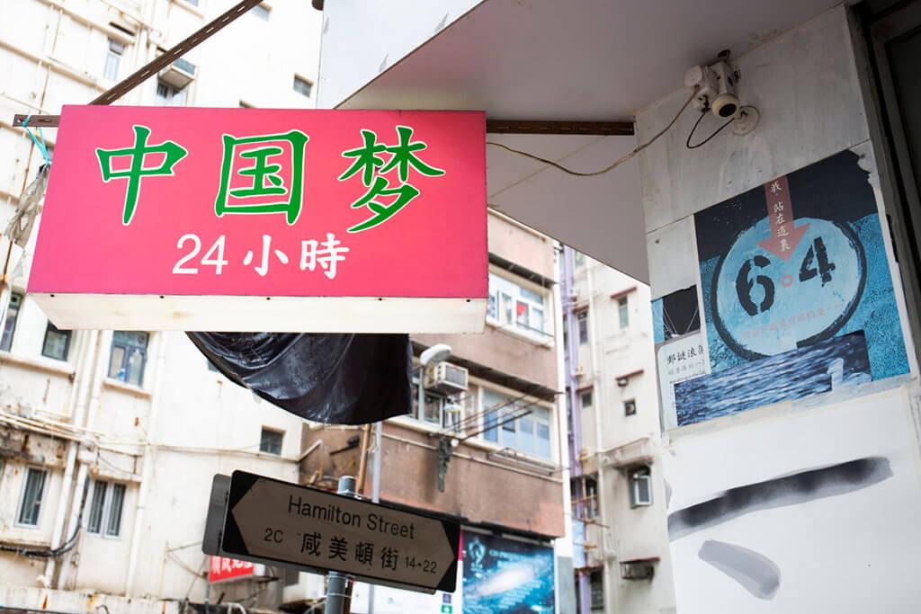 門外這「中國夢」招牌帶有諷刺意味。