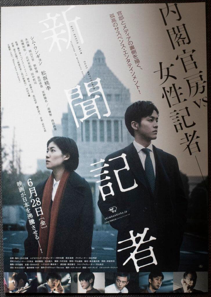 電影改編自東京新聞記者望月衣塑子的暢銷小說《新聞記者》