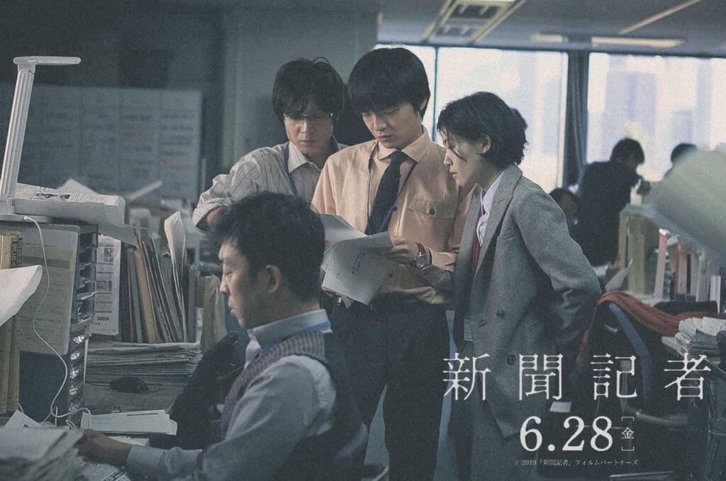 日本的政治電影在上世紀七十年代沒落後一蹶不振,《新聞記者》內容批評安倍晉三,內容敏感,卻難得地票房大收。