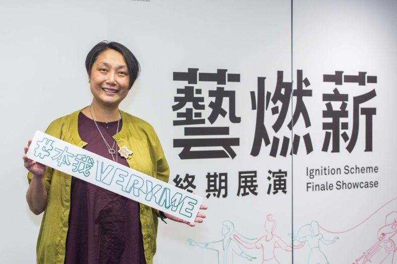 香港展能藝術會副主席鄭嬋琦期望透過計劃播下藝術種子,發掘同學們的潛質,協助他們建立不一樣的人生。