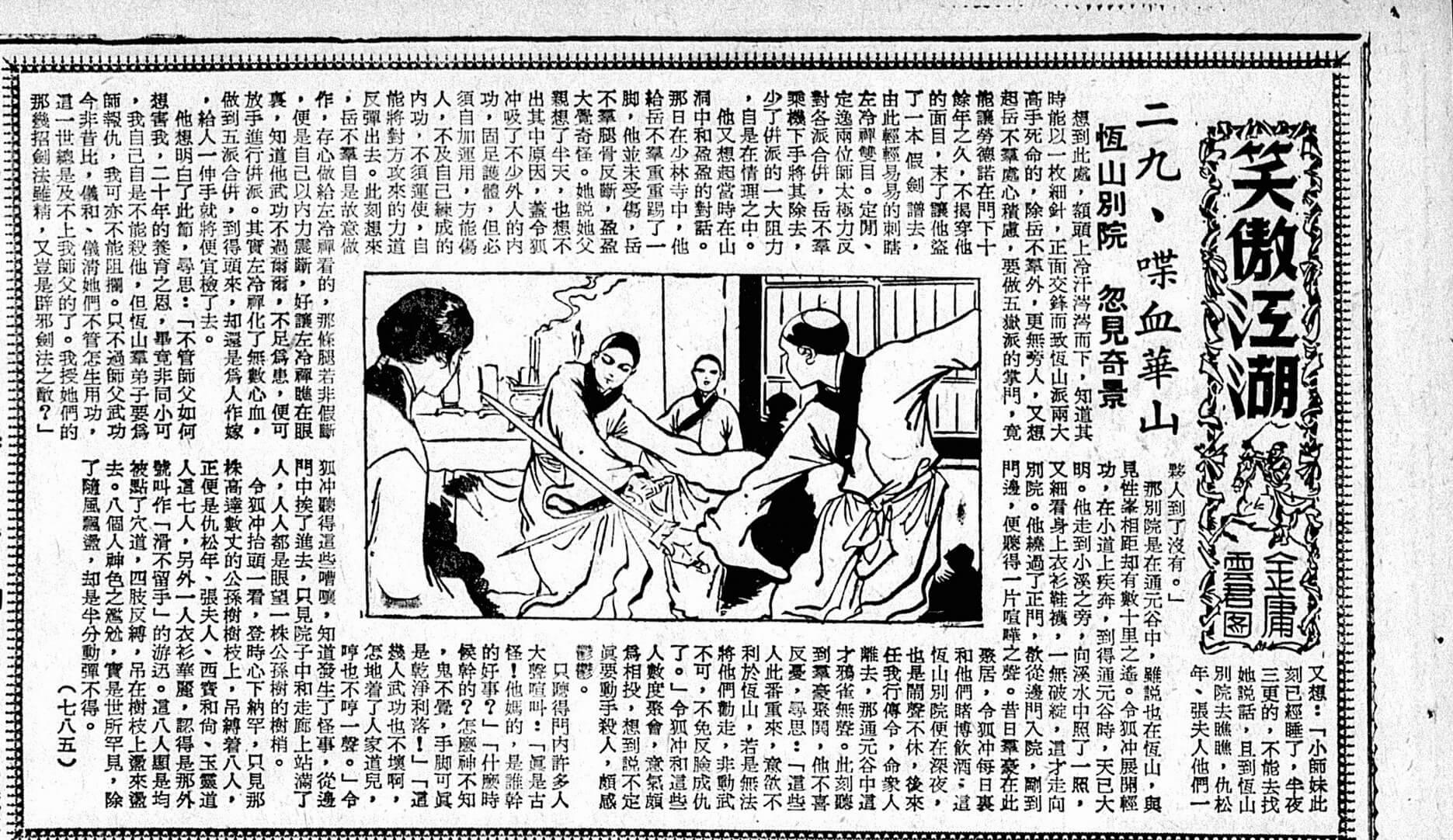 本版剪報為1969年7月22日美國太空人登月後的《明報》副刊專欄