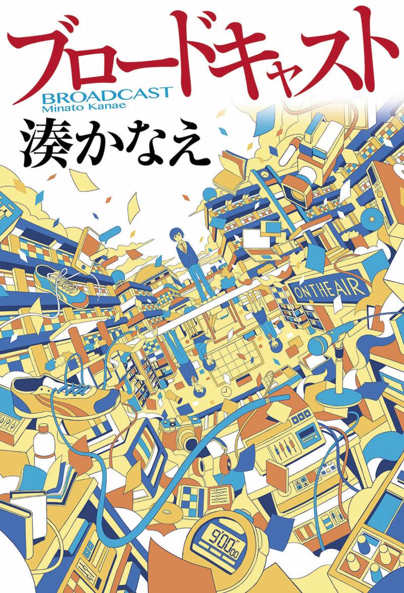 2018年出版的《Broadcast(ブロードキャスト)》是湊佳苗最新的作品