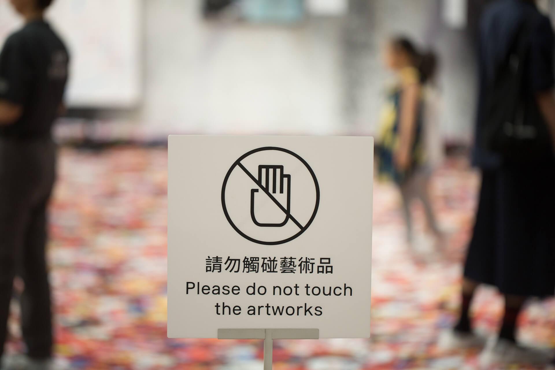 開館初期,大館當代美術館沒有展示「請勿觸碰藝術品」的標記,後來為了避免跟觀眾爭論,才把告示豎立在當眼位置。