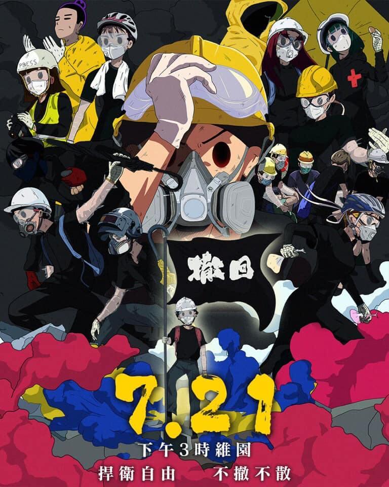 這張海報在7.21出現,當中集合了多種抗爭人物,畫風日系年輕,黃照達推斷畫家非畫慣政治漫畫的人,但也出來表態。(創作人:香城)