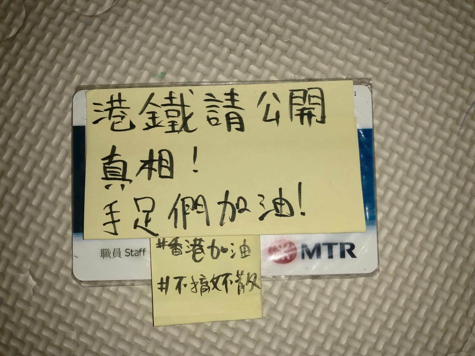 mtr_staff