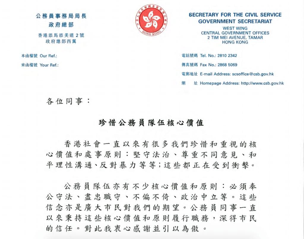 集會前一天,公務員事務局局長羅志光寄出一封《珍惜公務員隊伍核心價值》的電郵予全體十八萬公務員。