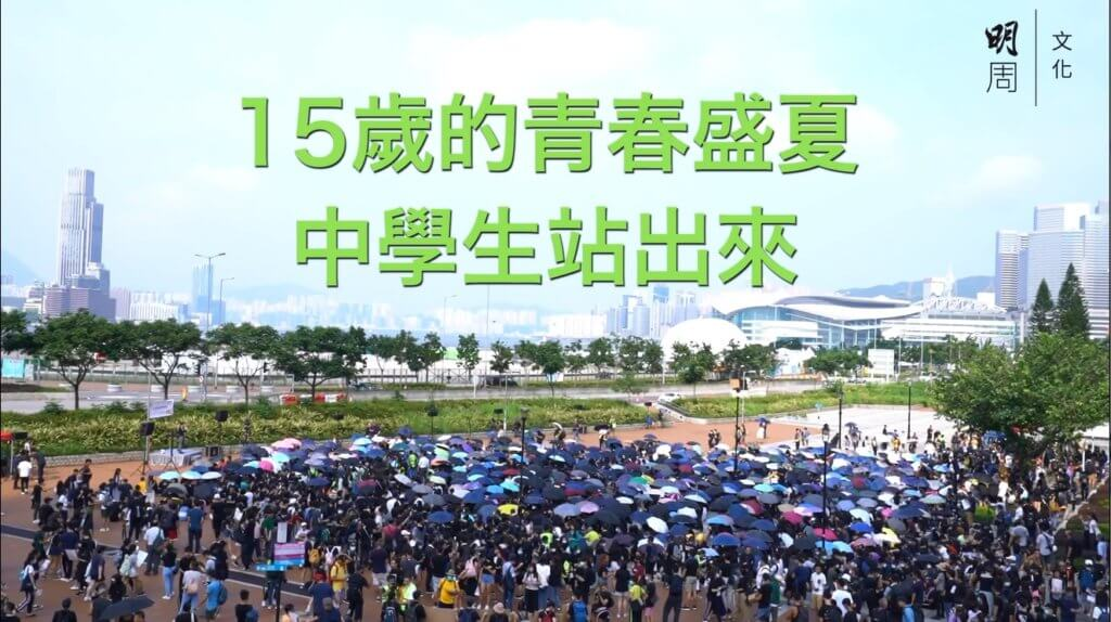 15歲的青春盛夏  中學生為反修例運動站出來:我們不是廢青 是香港的未來