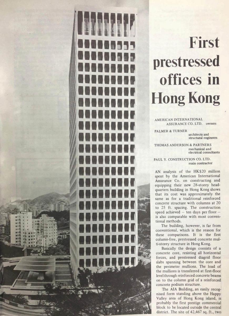 灣仔AIA大廈是香港首棟以「預應力」(Pre-stressed)技術興建的高樓大廈。