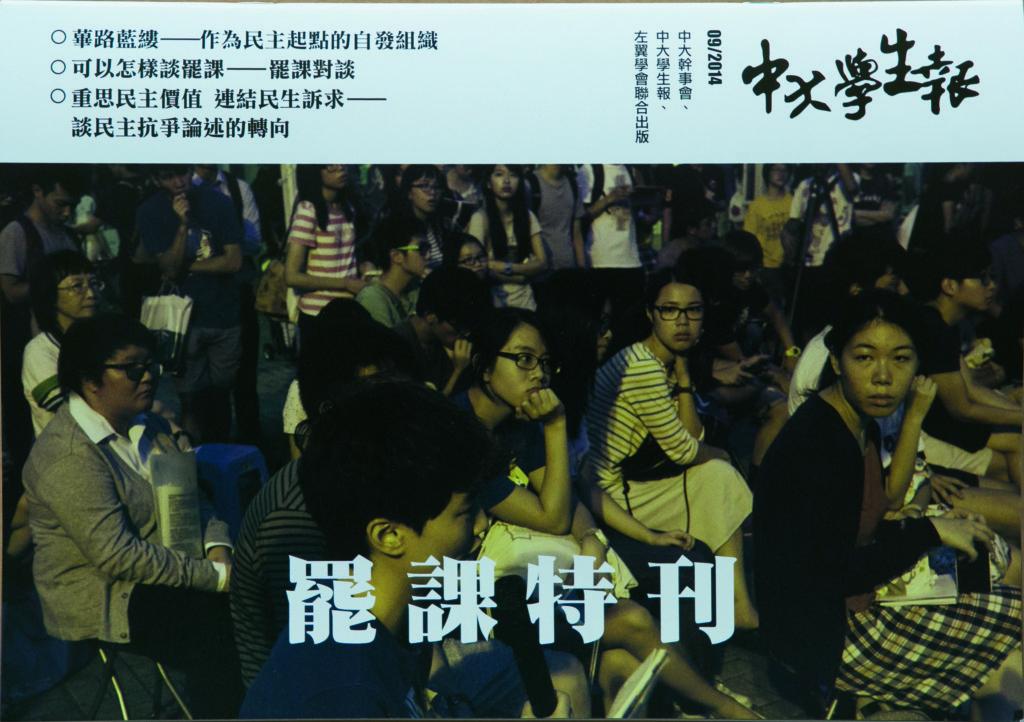 中大學生報製作的罷課特刊