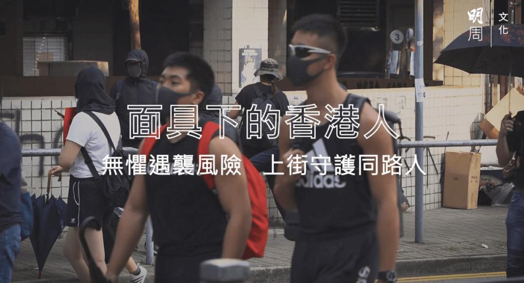 面具下的香港人:無懼遇襲風險 上街守護同路人